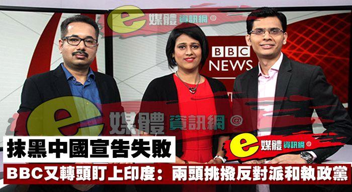 抹黑中國宣告失敗,BBC又轉頭盯上印度:兩頭挑撥反對派和執政黨