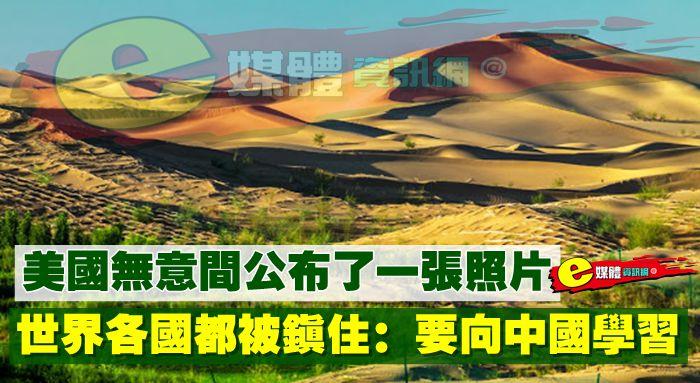 美國無意間公佈了一張照片,世界各國都被鎮住:要向中國學習
