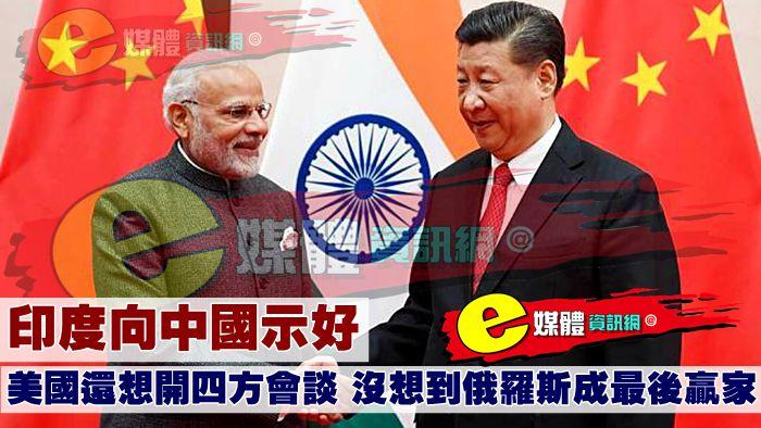 印度向中國示好,美國還想開四方會談,沒想到俄羅斯成最後贏家