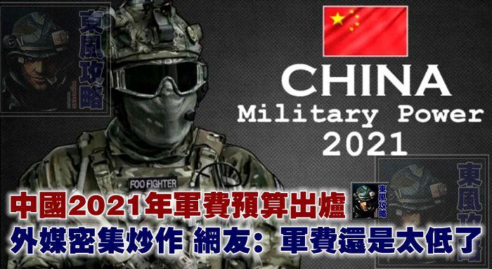 中國2021年軍費預算出爐,外媒密集炒作,網友:軍費還是太低了