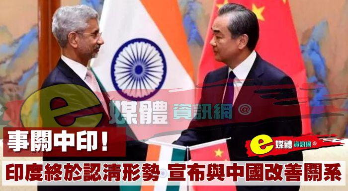 事關中印!印度終於認清形勢,宣布與中國改善關係