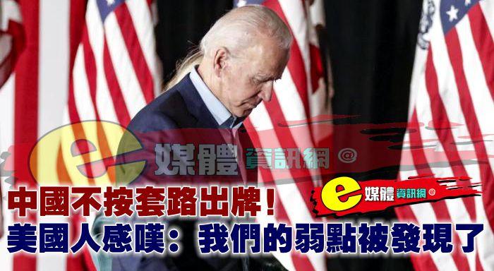 中國不按套路出牌!美國人感嘆:我們的弱點被發現了