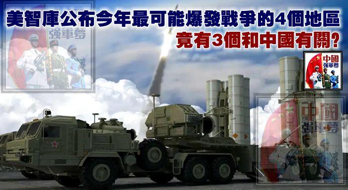美智庫公布今年最可能爆發戰爭的4個地區,竟有3個和中國有關?