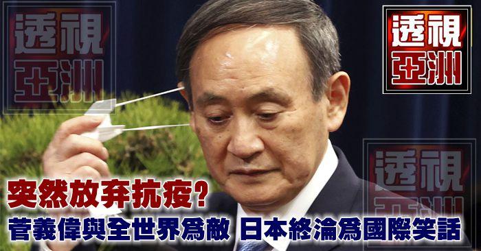 突然放棄抗疫?菅義偉與全世界為敵,日本終淪為國際笑話