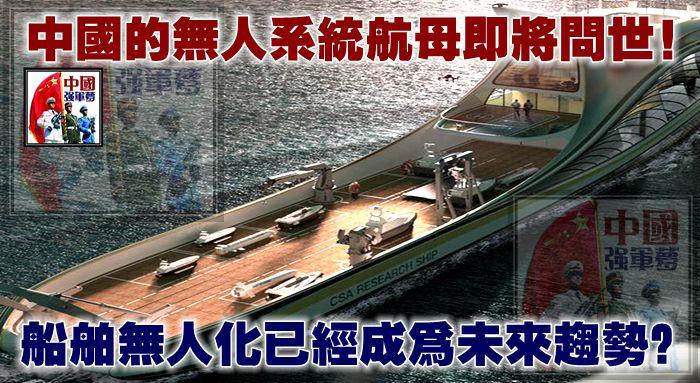 中國的無人系統航母即將問世!船舶無人化已經成為未來趨勢?