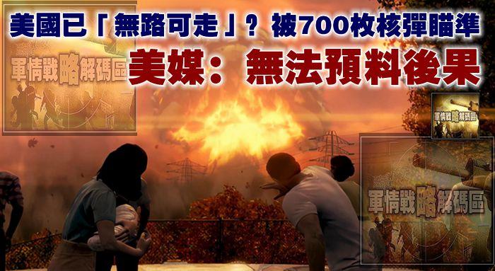 美國已「無路可走」?被700枚核彈瞄準,美媒:無法預料後果