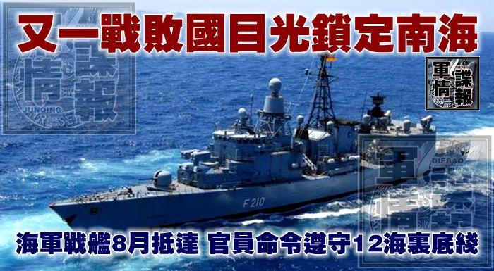 又一戰敗國目光鎖定南海,海軍戰艦8月抵達,官員命令遵守12海里底線