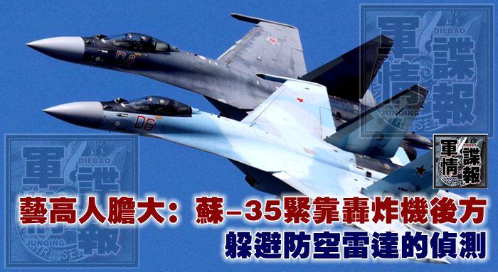 藝高人膽大:蘇-35緊靠轟炸機後方,躲避防空雷達的偵測