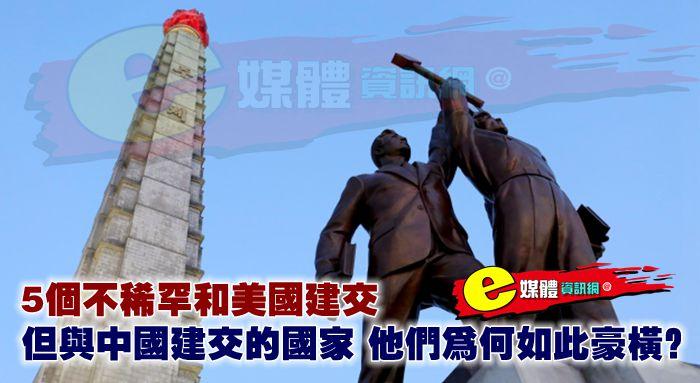 5個不稀罕和美國建交,但與中國建交的國家,他們為何如此豪橫?