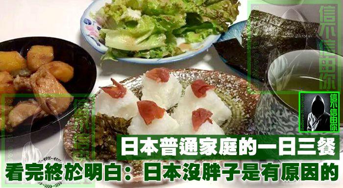 日本普通家庭的一日三餐,看完終於明白:日本沒胖子是有原因的