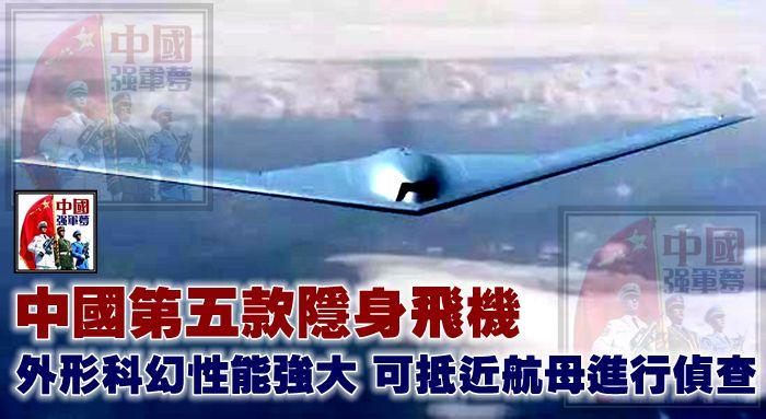 中國第五款隱身飛機,外形科幻性能強大,可抵近航母進行偵查