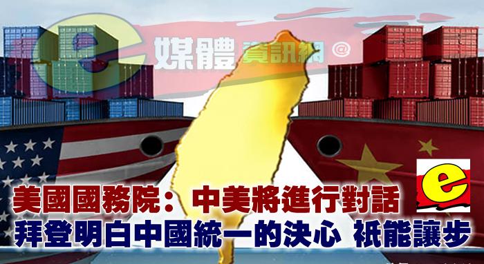 美國國務院:中美將進行對話。拜登明白中國統一的決心,只能讓步