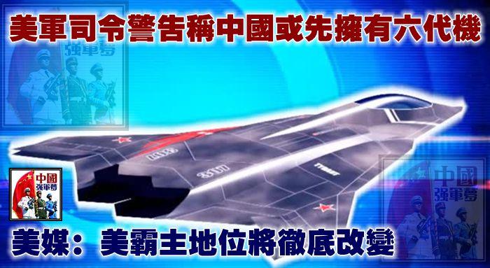 美軍司令警告稱中國或先擁有六代機,美媒:美霸主地位將徹底改變