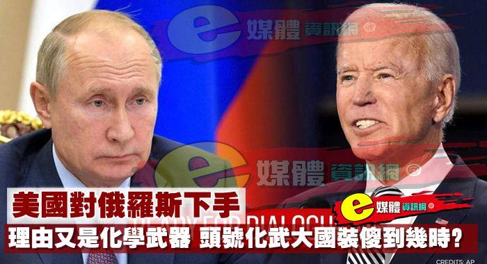 美國對俄羅斯下手,理由又是化學武器,頭號化武大國裝傻到幾時?