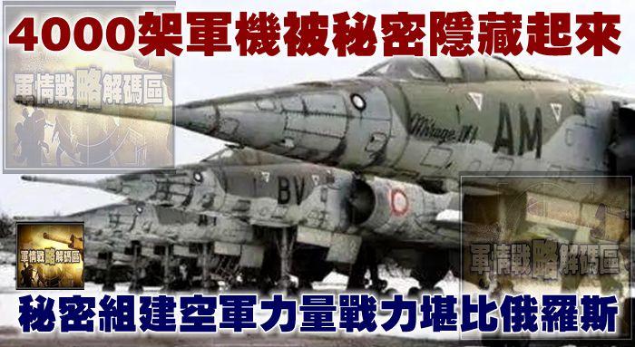 4000架軍機被秘密隱藏起來,秘密組建空軍力量戰力堪比俄羅斯