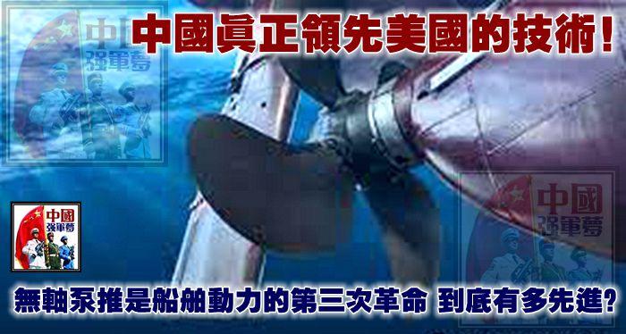 中國真正領先美國的技術!無軸泵推是船舶動力的第三次革命,到底有多先進?