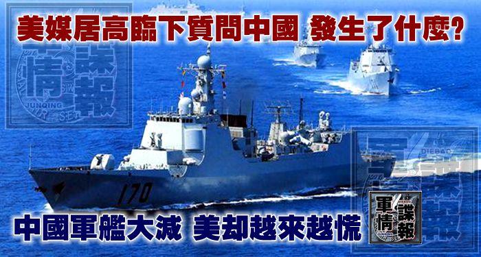 美媒居高臨下質問中國,發生了什麽?中國軍艦大減,美卻越來越慌