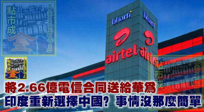 將2.66億電信合同送給華為,印度重新選擇中國?事情沒那麽簡單