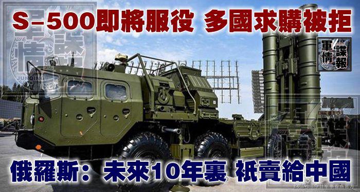S-500即將服役,多國求購被拒,俄羅斯:未來10年里,只賣給中國
