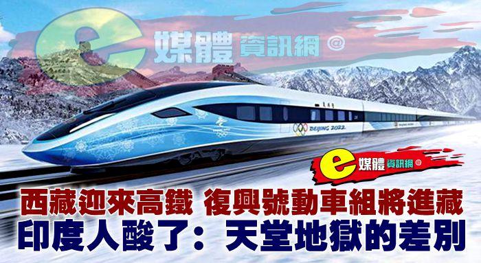 西藏迎來高鐵,覆興號動車組將進藏,印度人酸了:天堂地獄的差別