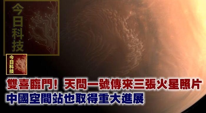 雙喜臨門!天問一號傳來三張火星照片,中國空間站也取得重大進展