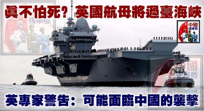 真不怕死?英國航母將過台海峽,英專家警告:可能面臨中國的襲擊