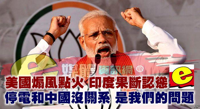美國煽風點火,印度果斷認慫:停電和中國沒關係,是我們的問題