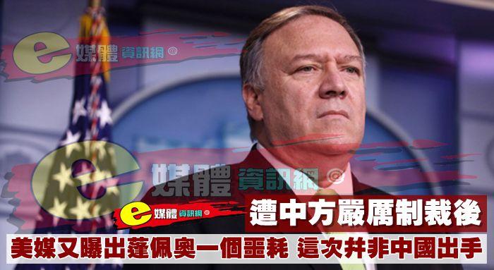 遭中方嚴厲制裁後,美媒又曝出蓬佩奧一個噩耗,這次並非中國出手