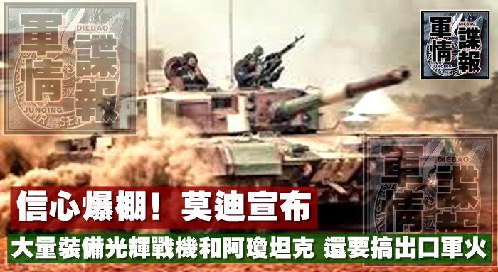信心爆棚!莫迪宣布大量裝備光輝戰機和阿瓊坦克,還要搞出口軍火