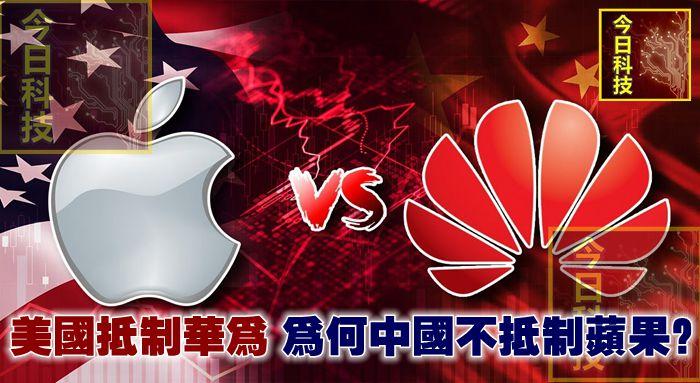 美國抵制華為,為何中國不抵制蘋果?