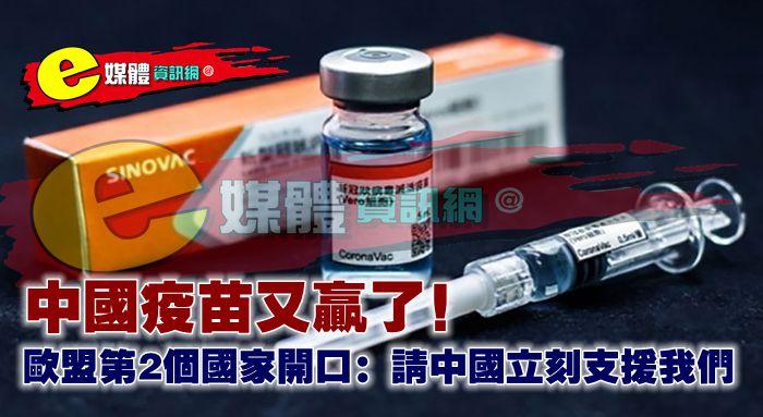 中國疫苗又贏了!歐盟第2個國家開口:請中國立刻支援我們