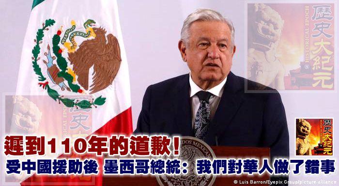 遲到110年的道歉!受中國援助後 墨西哥總統:我們對華人做了錯事