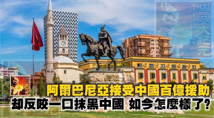 阿爾巴尼亞接受中國百億援助,卻反咬一口抹黑中國,如今怎麽樣了?