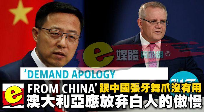 跟中國張牙舞爪沒有用,澳大利亞應放棄白人的傲慢