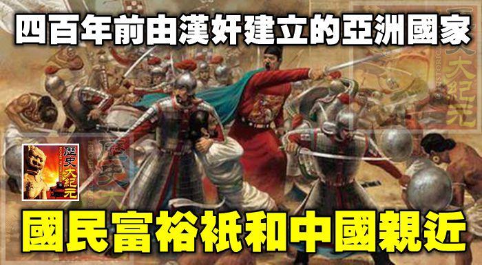 四百年前由漢奸建立的亞洲國家,國民富裕只和中國親近