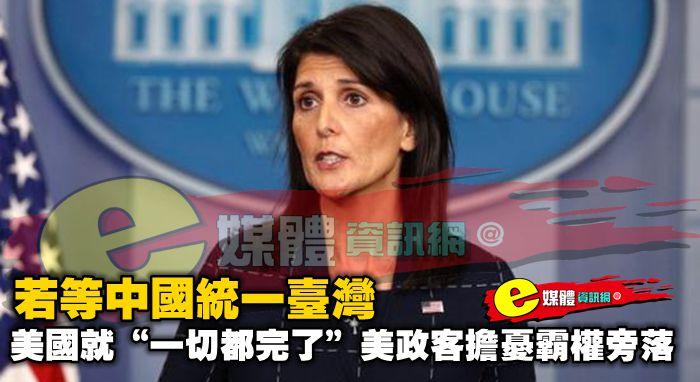 """若等中國統一台灣,美國就""""一切都完了""""!美政客擔憂霸權旁落"""