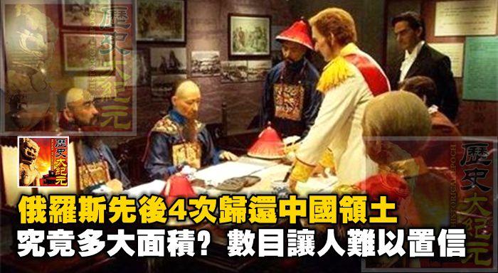 俄羅斯先後4次歸還中國領土,究竟多大面積?數目讓人難以置信