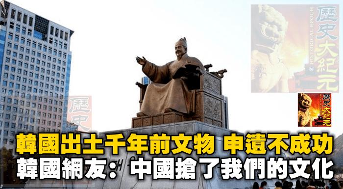 韓國出土千年前文物,申遺不成功,韓國網友:中國搶了我們的文化