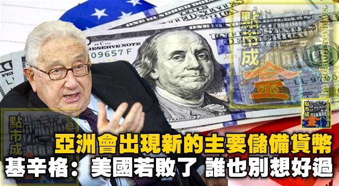 亞洲會出現新的主要儲備貨幣,基辛格:美國若敗了,誰也別想好過