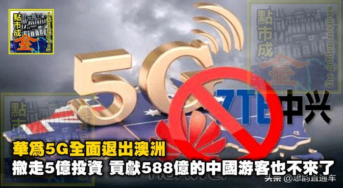 華為5G全面退出澳洲,撤走5億投資,貢獻588億的中國遊客也不來了
