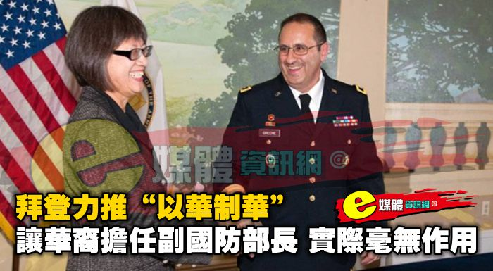 """拜登力推""""以華制華"""",讓華裔擔任副國防部長,實際毫無作用"""