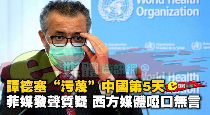 """譚德塞""""污蔑""""中國第5天,菲媒發聲質疑,西方媒體啞口無言"""
