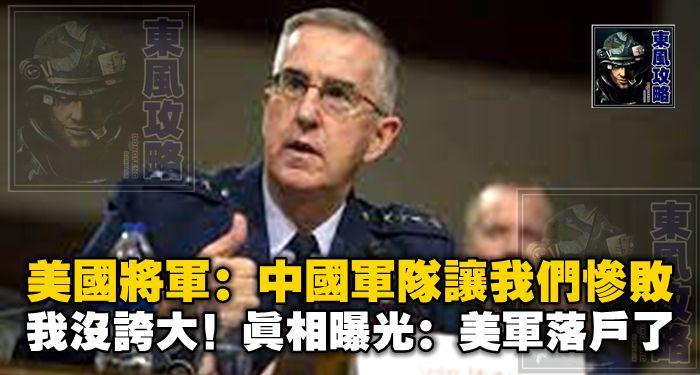 美國將軍:中國軍隊讓我們慘敗,我沒誇大!真相曝光:美軍落戶了