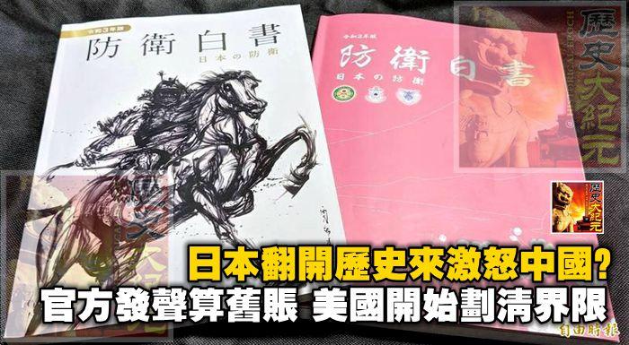 日本翻開歷史來激怒中國?官方發聲算舊賬,美國開始劃清界限