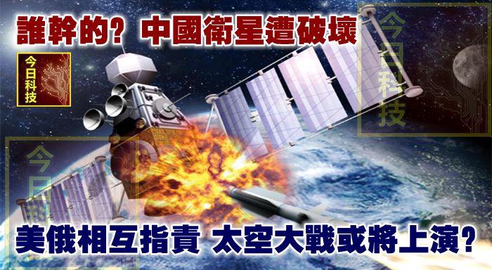 誰幹的?中國衛星遭破壞,美俄相互指責,太空大戰或將上演?