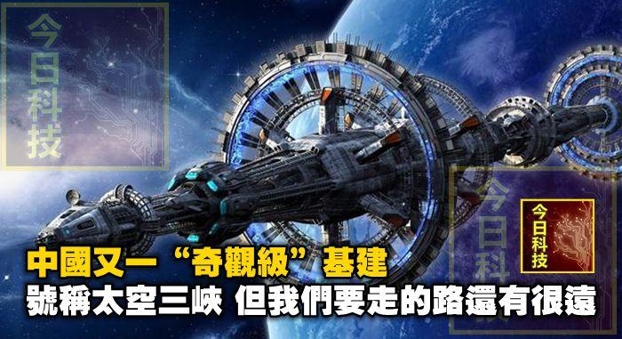 """中國又一""""奇觀級""""基建,號稱太空三峽,但我們要走的路還有很遠"""