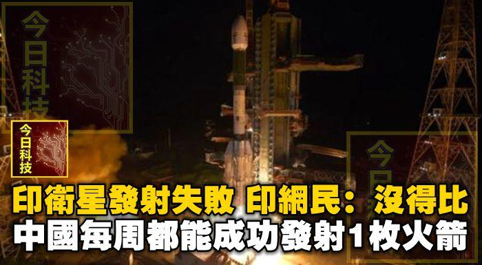 印衛星發射失敗,印網民:沒得比,中國每周都能成功發射1枚火箭