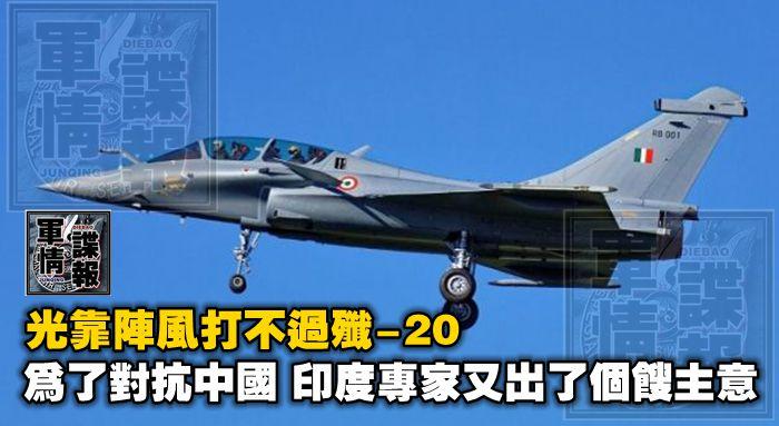 光靠陣風打不過殲-20,為了對抗中國,印度專家又出了個餿主意