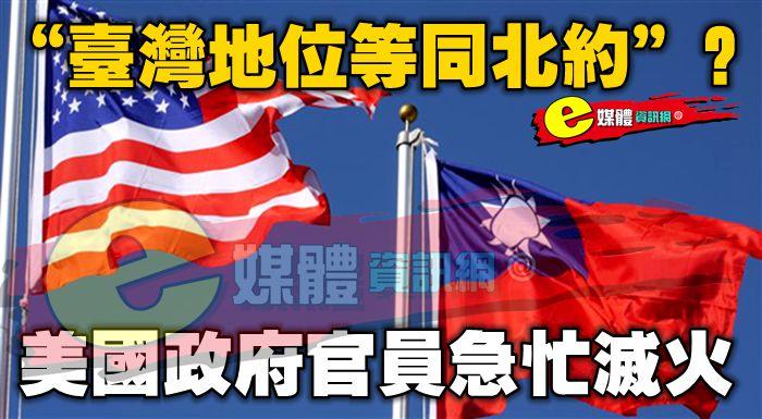 """""""台灣地位等同北約""""?美國政府官員急忙滅火"""