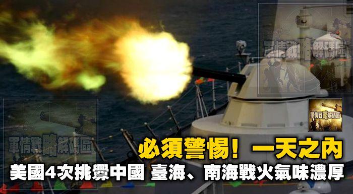 必須警惕!一天之內,美國4次挑釁中國,台海、南海戰火氣味濃厚